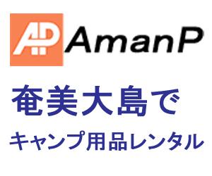 奄美大島キャンプ用品レンタル