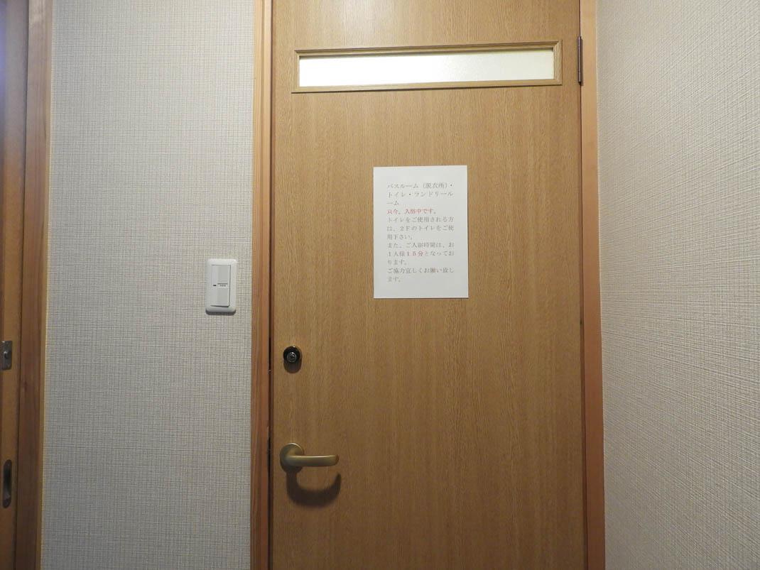 脱衣所ドア