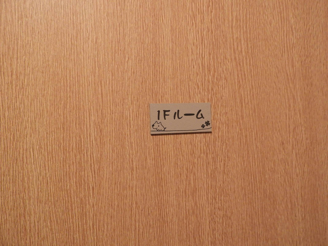 1Fルーム入口