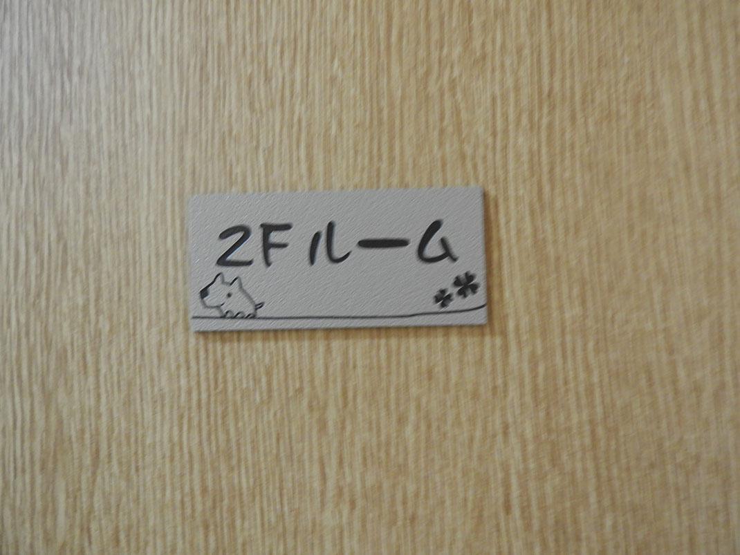 2Fルーム