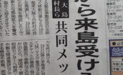 南海日日新聞社